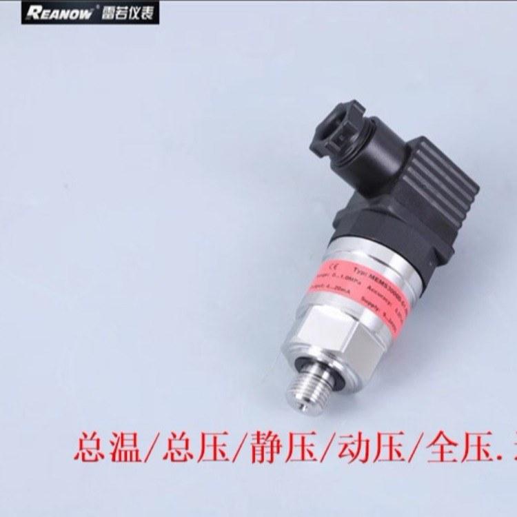 上海总温探针  静温传感器 总压传感器 静压测试仪 动压探针