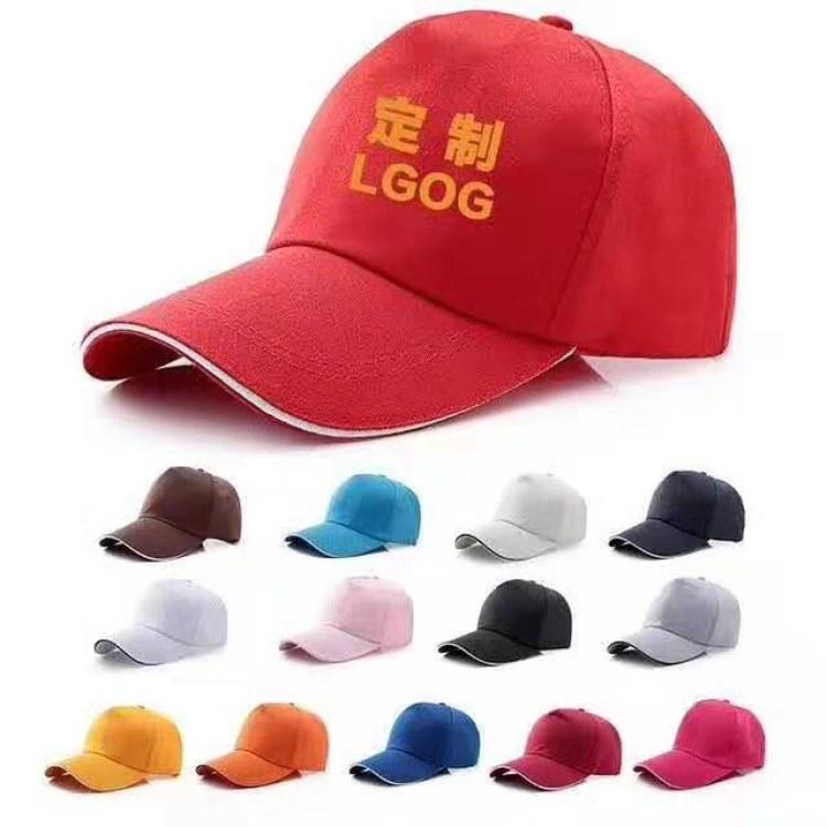 厂家批发工作帽  活动宣传帽定制  起一点服饰现货供应