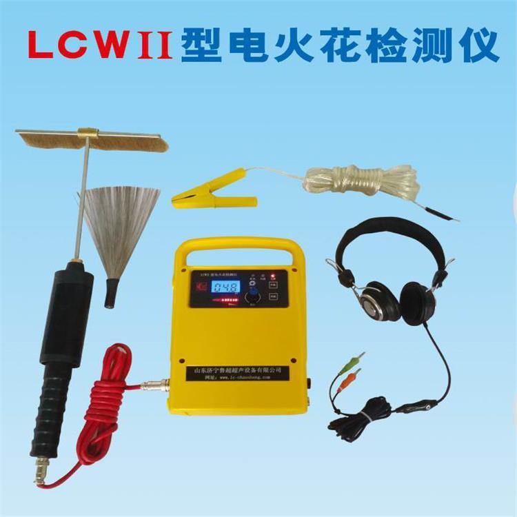 厂家  生产销售电火花检测仪便携式电火花检漏仪