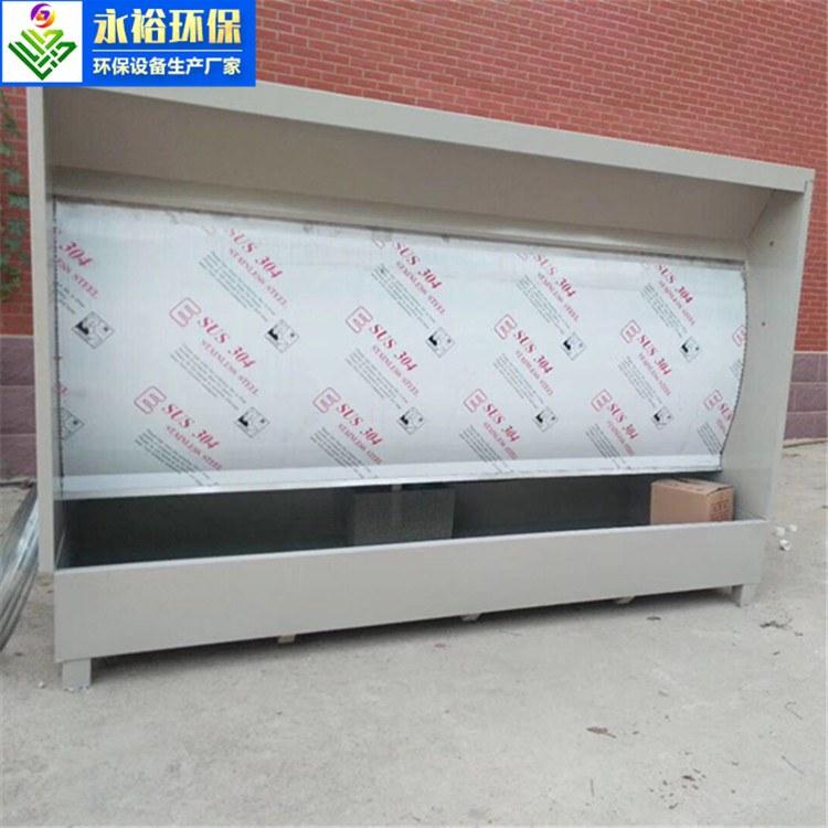 供应永裕环保水帘柜  喷漆台  喷油柜  漆雾净化喷漆柜