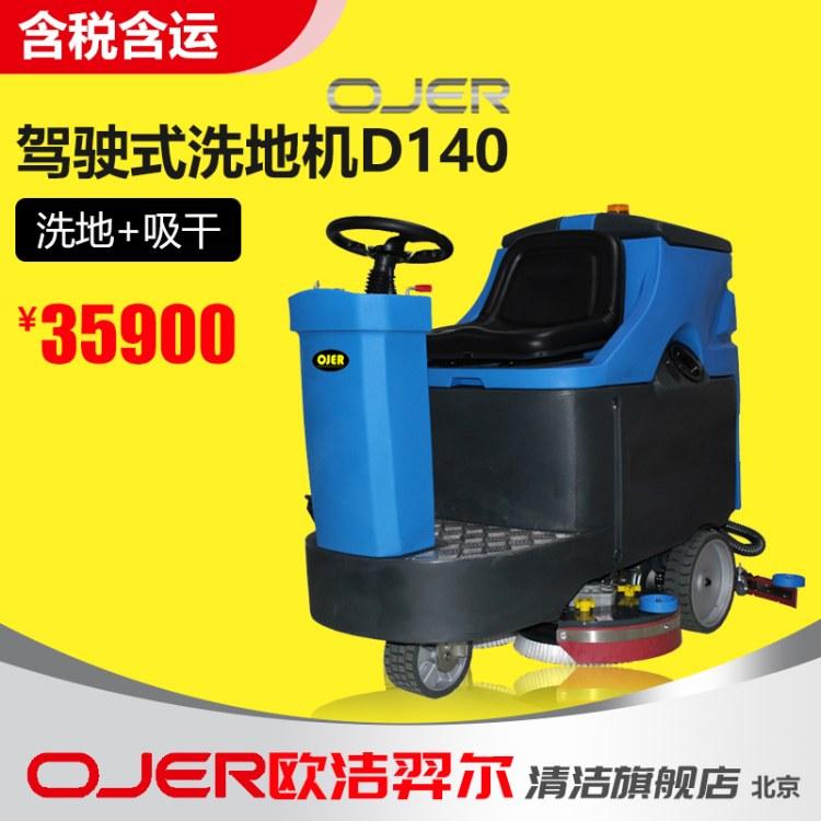 欧洁羿尔 OJER 电动驾驶式洗地机D140