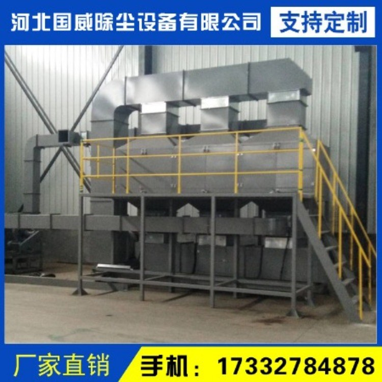 国威直销 RCO催化燃烧活性炭吸附脱附装置 VOCS废气处理设备