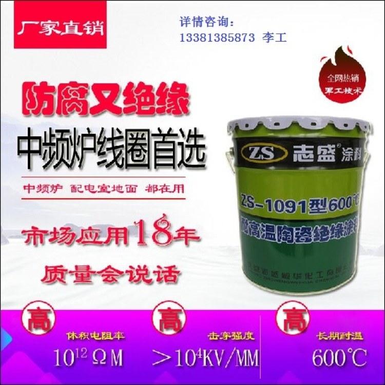 耐高温绝缘涂料-志盛威华ZS-1091耐高温绝缘涂料600℃