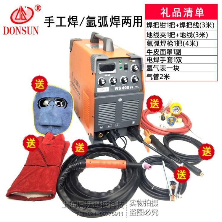 上海东升WS-400ST直流氩弧焊机电焊两用220V380V双电压不锈钢焊机
