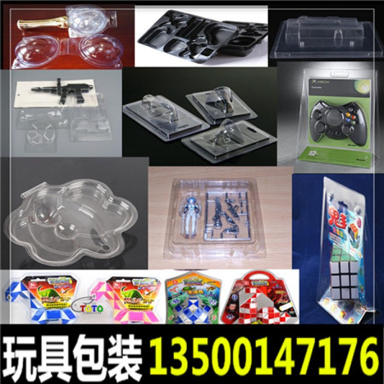 吸塑包装益智玩具包装安徽吸塑厂