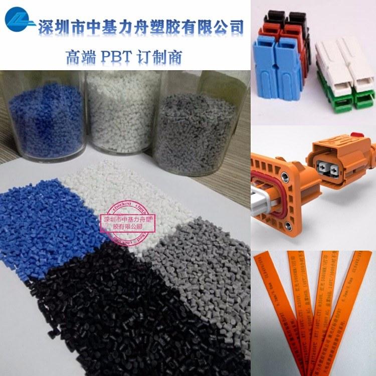 深圳 中基力舟  耐水解、耐老化、高RTI值 增强阻燃PBT大电流连接器高压连接器专用PBT