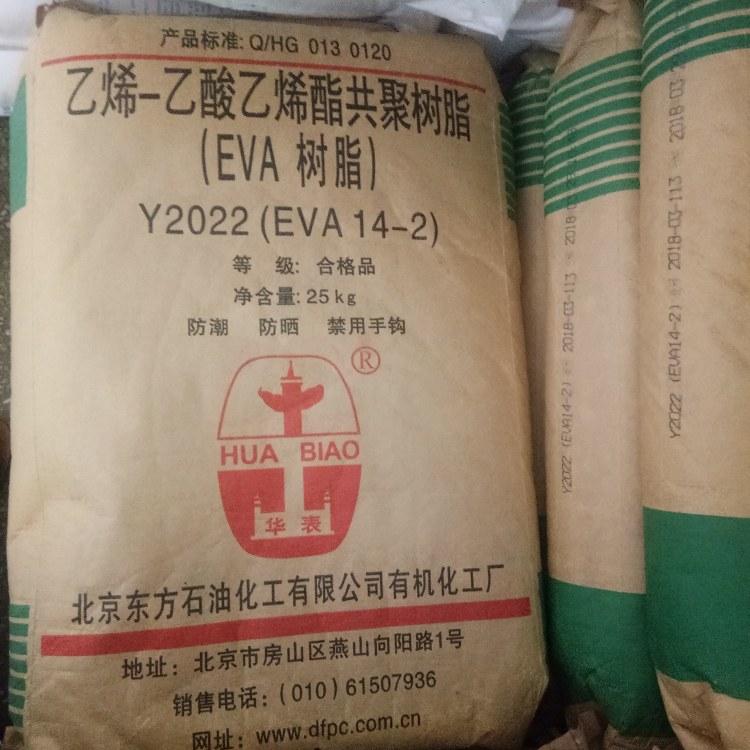 国产发泡 VA含量18% EVA 北京有机18-3