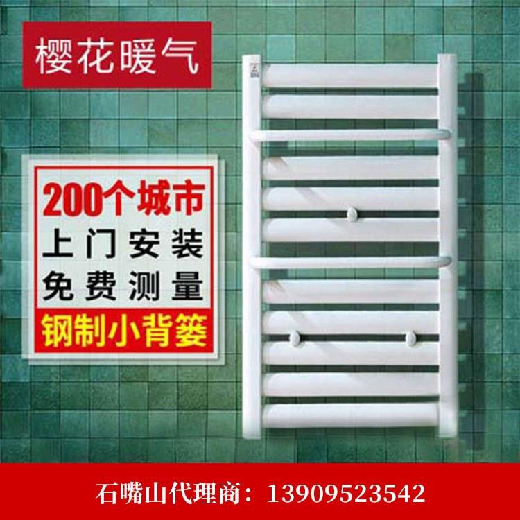 樱花暖气片家用小背篓壁挂水暖晾衣架毛巾架杆卫浴卫生钢制散热器石嘴山代理商