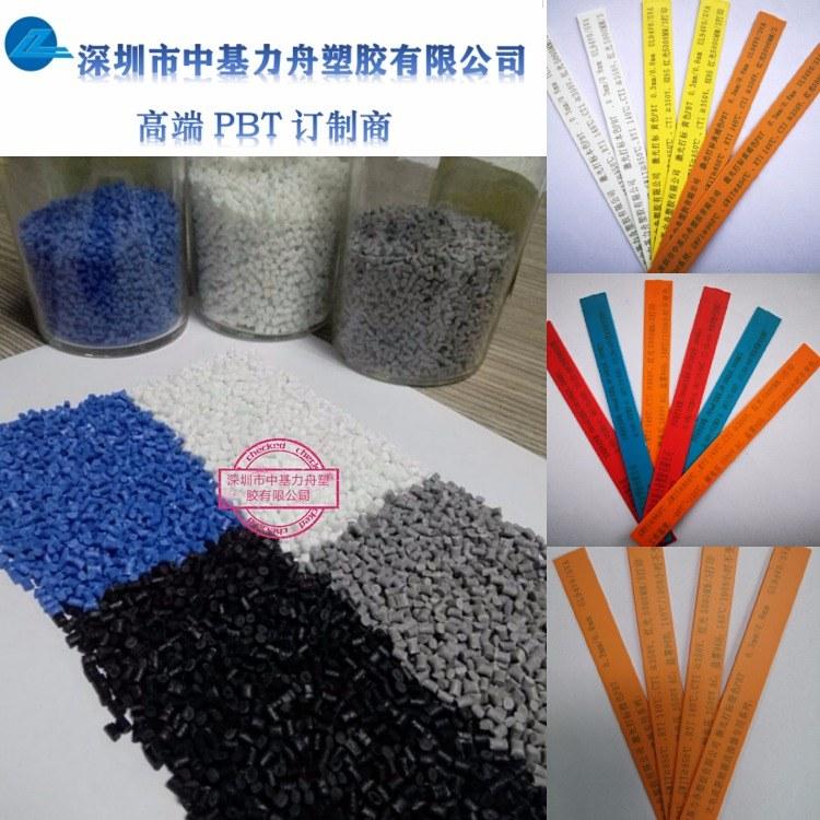 深圳中基力舟 高速高清镭雕(激光打印) PBT蓝 色打黑字 双85耐水解 PBT材料