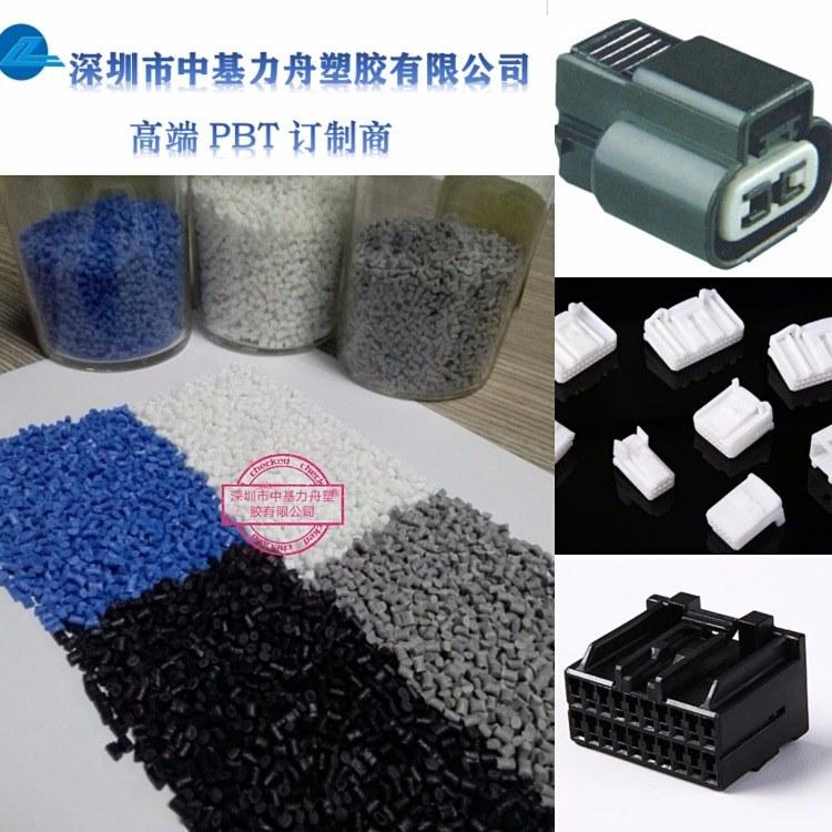 深圳中基力舟 超韧耐寒无纤阻燃PBT-40℃-125℃-耐反复折叠汽车连接器专用
