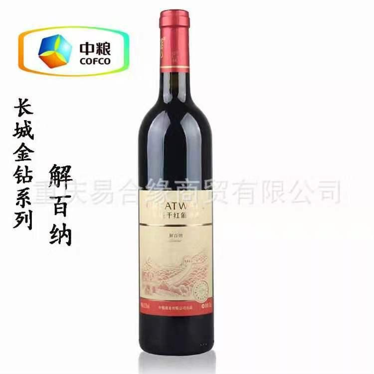 中粮长城钻石红酒解百纳干红葡萄酒