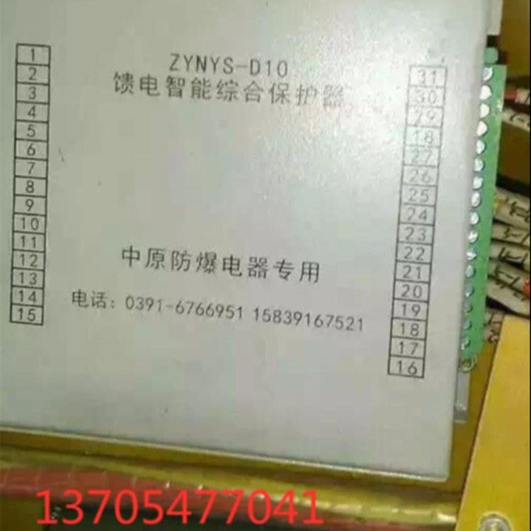 HG-200A型永磁控制器