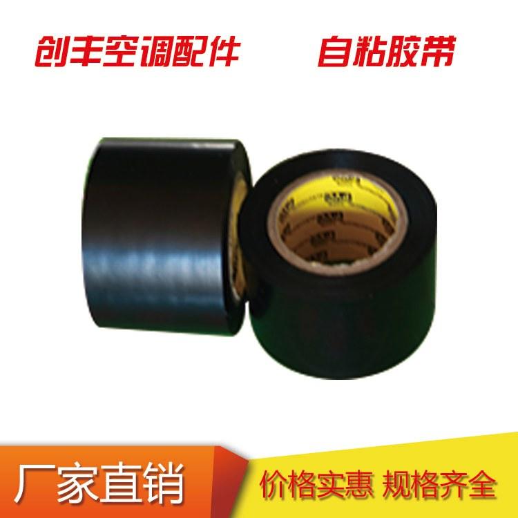 直销橡塑胶带 专用防腐PVC橡塑胶带
