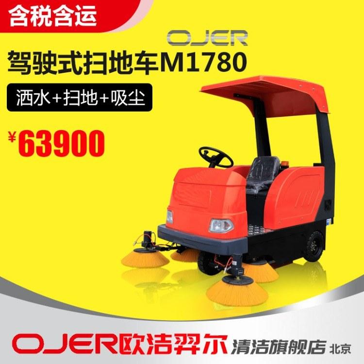OJER欧洁羿尔M1780驾驶式扫地车 电动扫地机