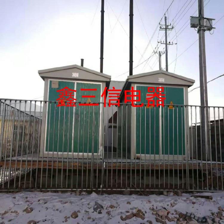 高低压配电箱  高低压配电设备价格   认准鑫三信电器-
