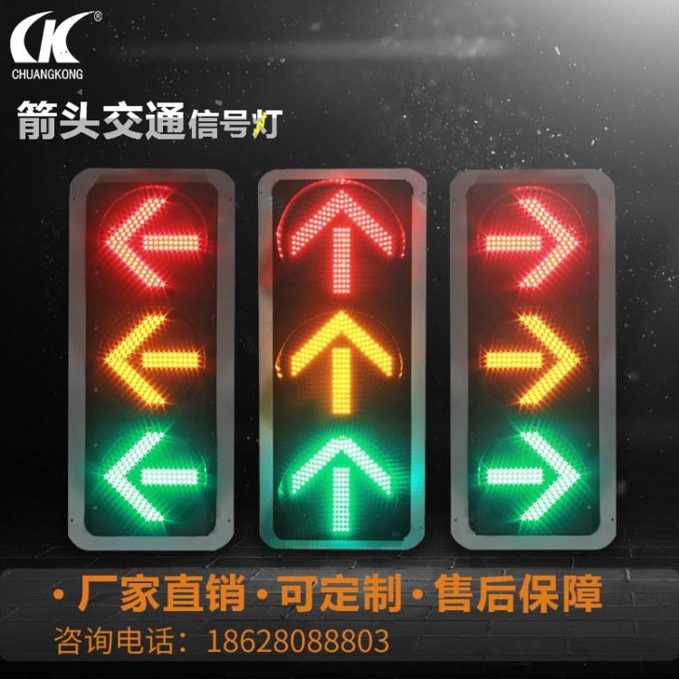 交通信号灯 箭头指示灯 机动车信号灯厂家直销 华控智能
