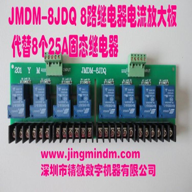 精敏 8路大功率继电器输出电流放大板 灯光控制等大型交流控制场合