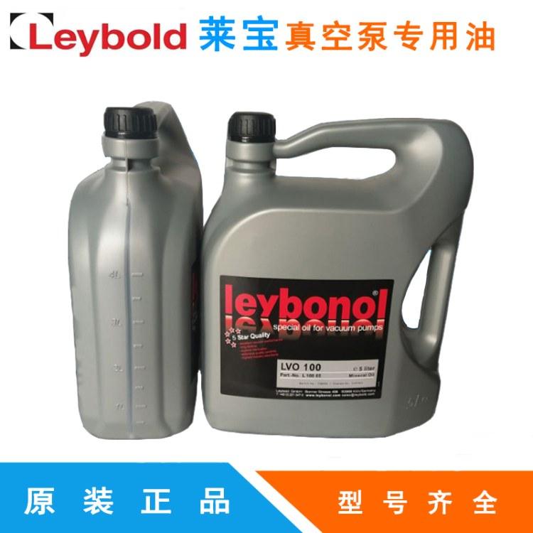 原装莱宝真空泵油 德国莱宝Leybold真空泵油LVO100价格优惠型号齐全