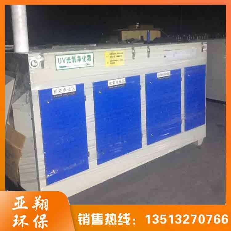 亚翔环保厂家供应 uv光解空气净化器 工业车间光氧催化废气处理空气净化器