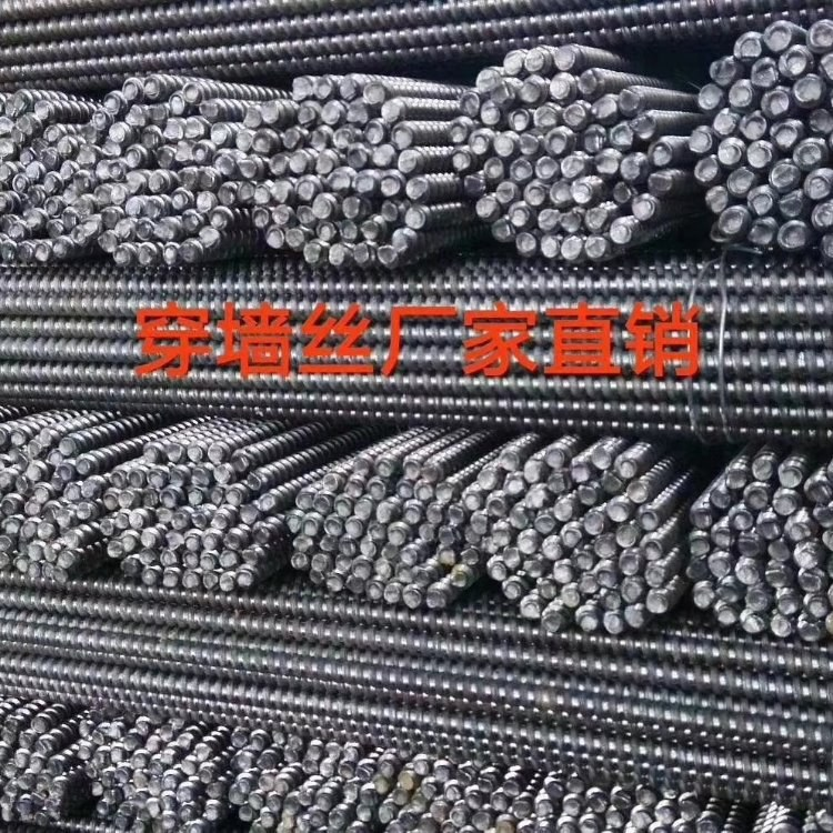 对拉丝 厂家生产穿墙丝 止水螺杆大量现货都可定制