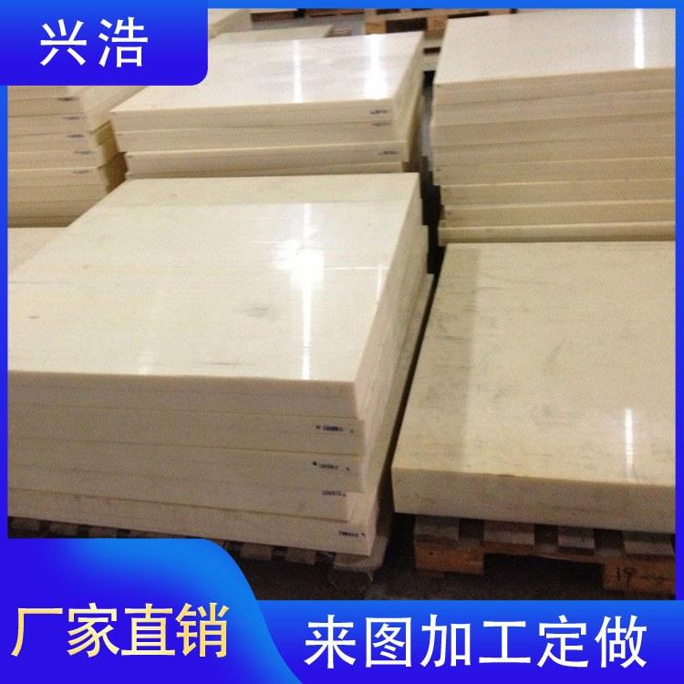 MC尼龙板材、 PE板、 尼龙异形件加工 厂家兴浩
