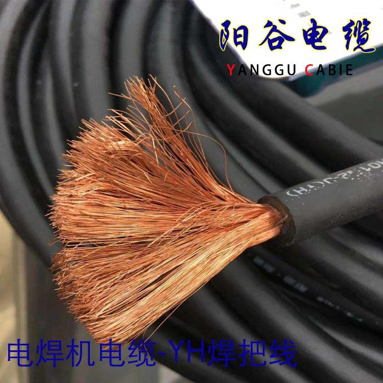 厂家直销国标纯铜焊把线YH35平方电焊机专用电缆焊把子线