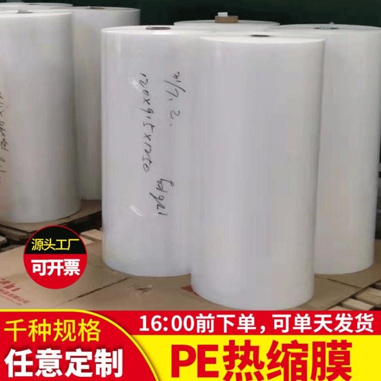 工厂直销pe热收缩膜集件包装热缩膜pe保护膜工业包装膜现货批发