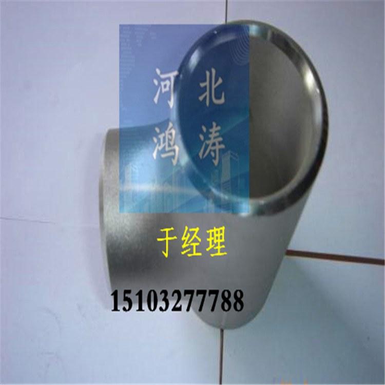 河北鸿涛公司直销 不锈钢三通  碳钢三通  人字三通   型号齐全  可定做