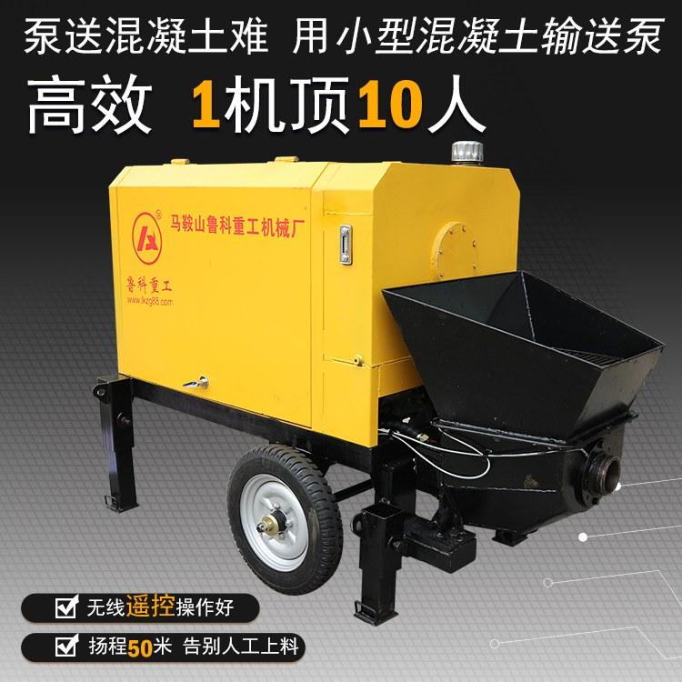 小型混凝土泵厂家直销有什么方法-放平心态[鲁科重工]