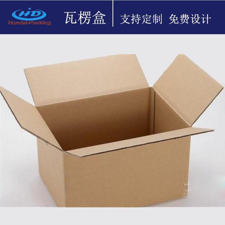 瓦楞收纳盒加工 瓦楞彩盒印刷企业