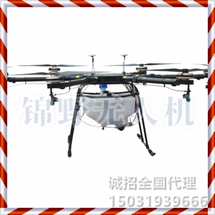 植保无人机  锦野植保无人机厂家  全国诚招代理 好产品