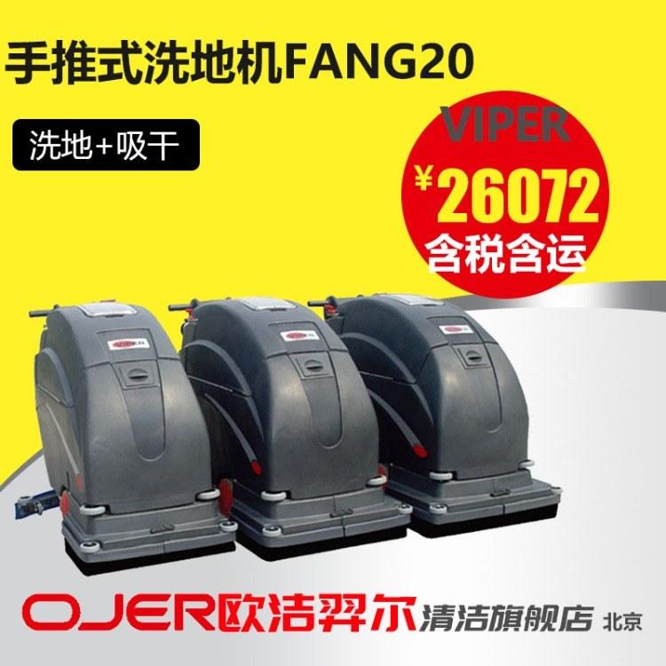 威霸 手推式电瓶洗地机 洗地车 FANG20
