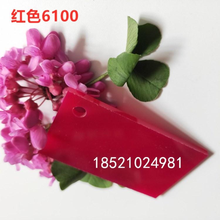彩色亚克力板定做有机玻璃板材加工雕刻折弯深红色有机塑料板切割