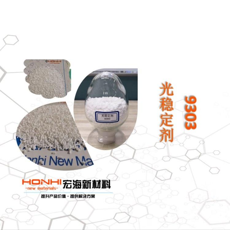 宏海新材料PP/PE注塑/人造草丝木塑/吹塑专用光稳定母粒9303/紫外线吸收剂高效功能母粒