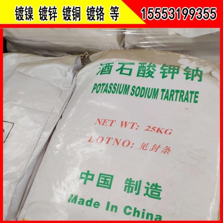 一袋起售国标工业酒石酸钾钠 电镀酒石酸钾钠