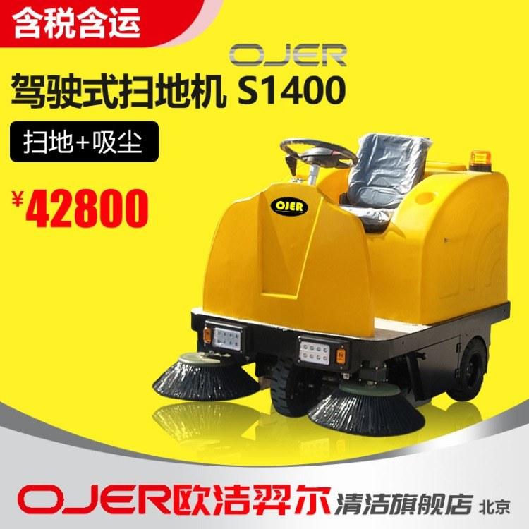 欧洁羿尔 驾驶式扫地机S1400