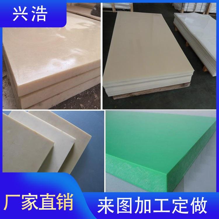 尼龙板 MC尼龙板材 PE板 尼龙异形件加工 尼龙板专业生产厂家兴浩