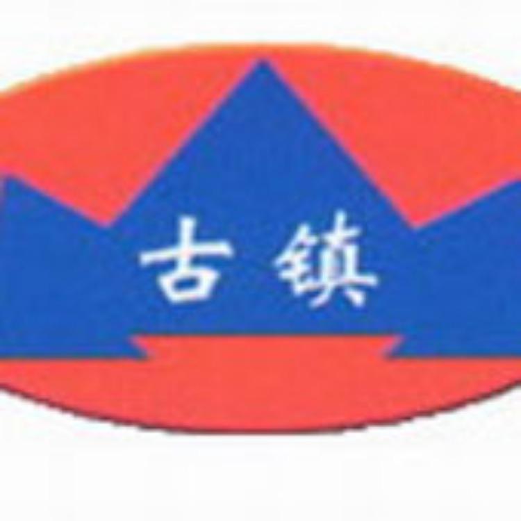 安徽省庐江县古镇矿产品有限公司