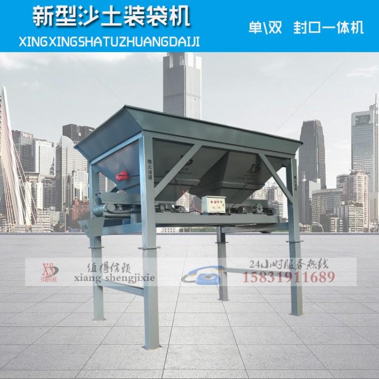祥盛机械厂家生产沙土装袋机 单斗沙土装袋机 煤块装袋机