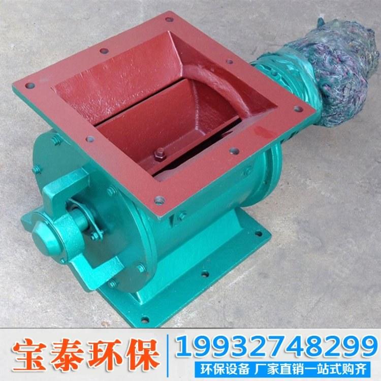 宝泰星形卸料器 旋转给料器 卸灰阀叶轮给料机YJD-16星型卸料器300*300
