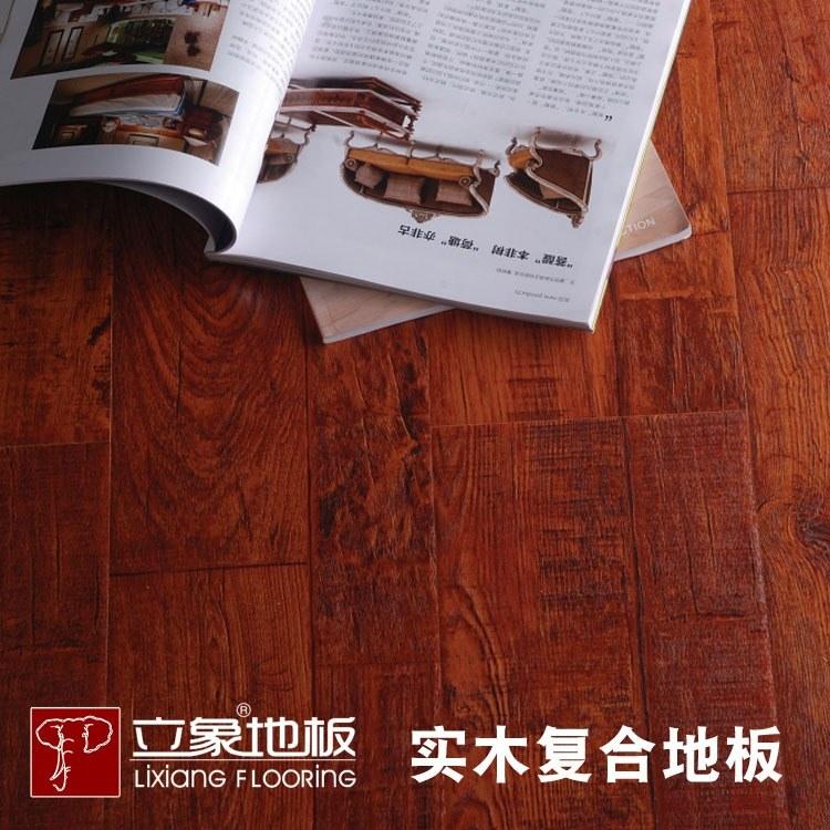 强化地板销售 厂家直销批发价格实惠 立象实木强化复合橡木地板