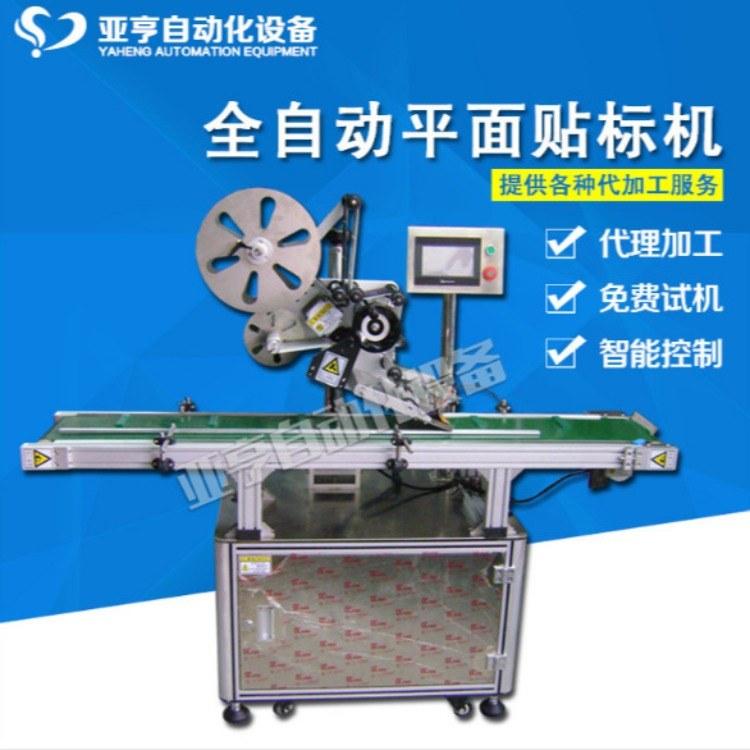 深圳亚亨YH-2000E纸盒塑料盒贴标签机 化妆品行业用平面贴标机
