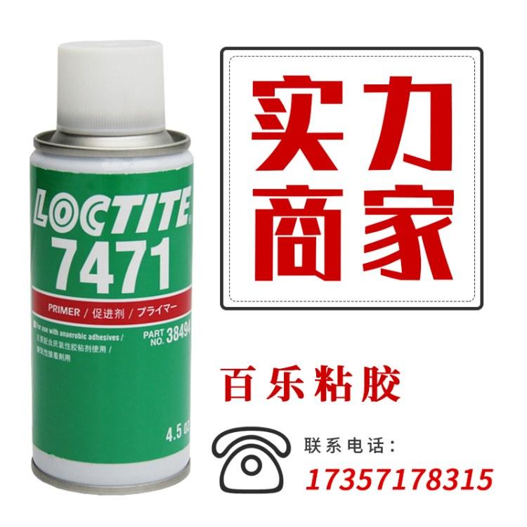 廊坊批发 乐泰7471胶水 透明厌氧胶促进剂 不含CFC溶剂型7471表面活化剂 官方商城