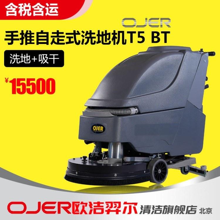 欧洁羿尔 OJER T5BT 电瓶自行走式洗地机