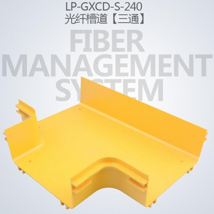 塑料 光纤槽道 水平三通 尾纤槽光纤线槽 厂家直销