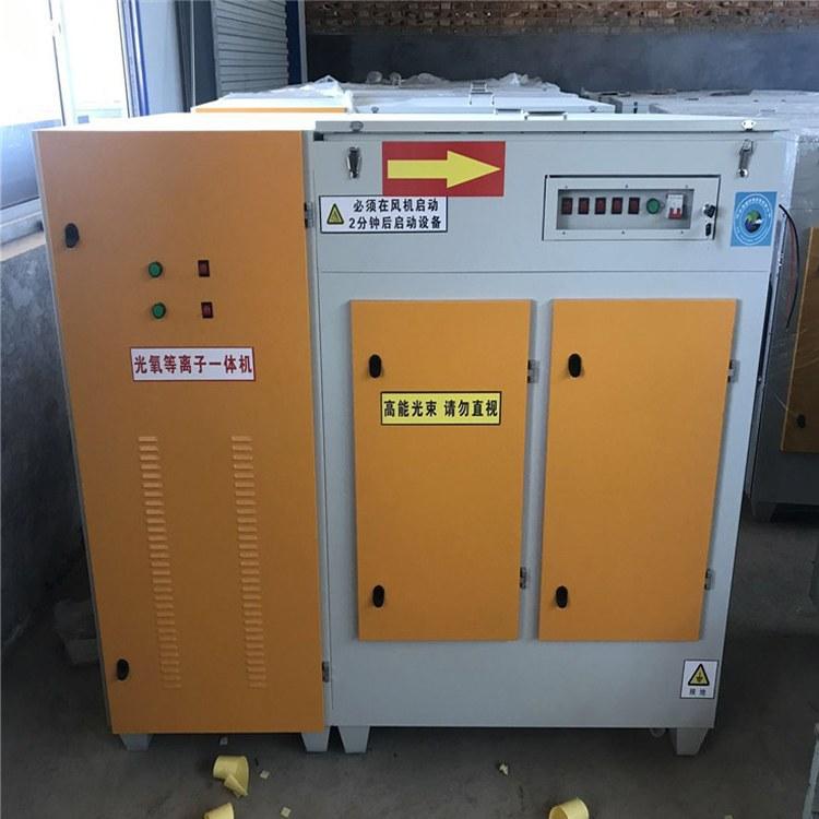 华睿新程 加工定制 UV光解废气处理设备 voc废气处理设备