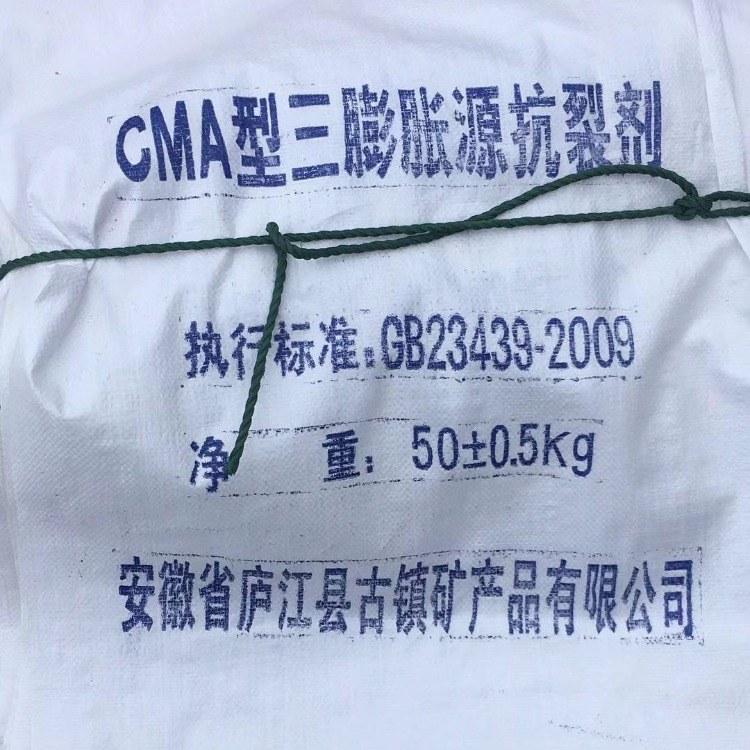 WG-CMA三膨胀源抗裂剂  CMA三膨胀源土抗裂剂 厂家直销