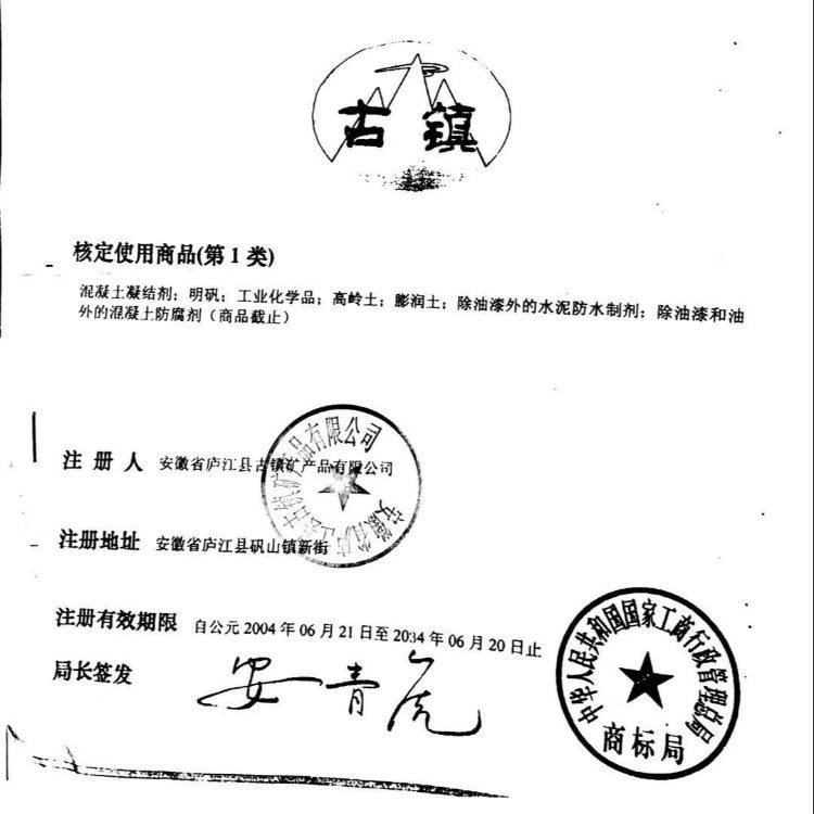 钾 铵明矾 工业级 污水处理明矾 安徽庐江直销