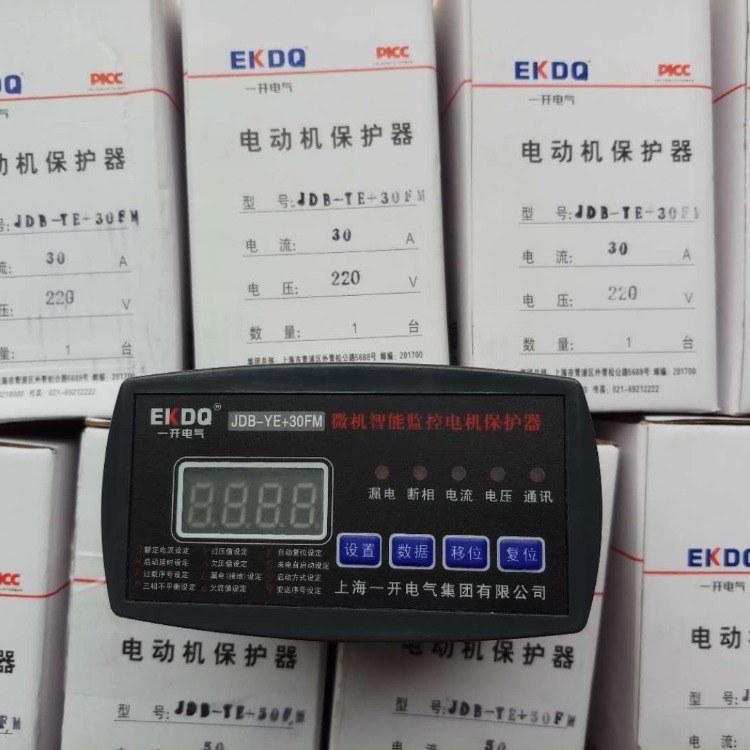 WJB电动机保护器 WJB-100Z 电动机智能监控器 WJB-50Z 一体式