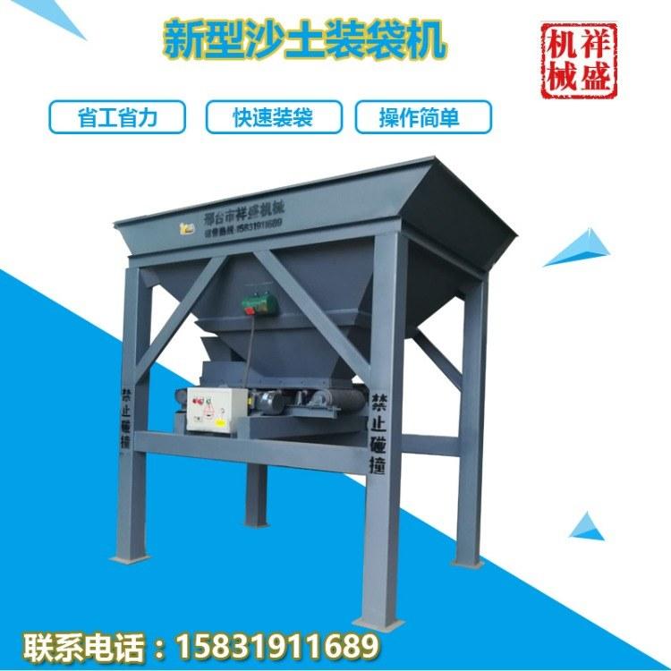 出售单料斗沙土装袋机 小型沙土装袋机